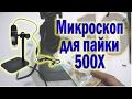 Цифровой микроскоп 500Х