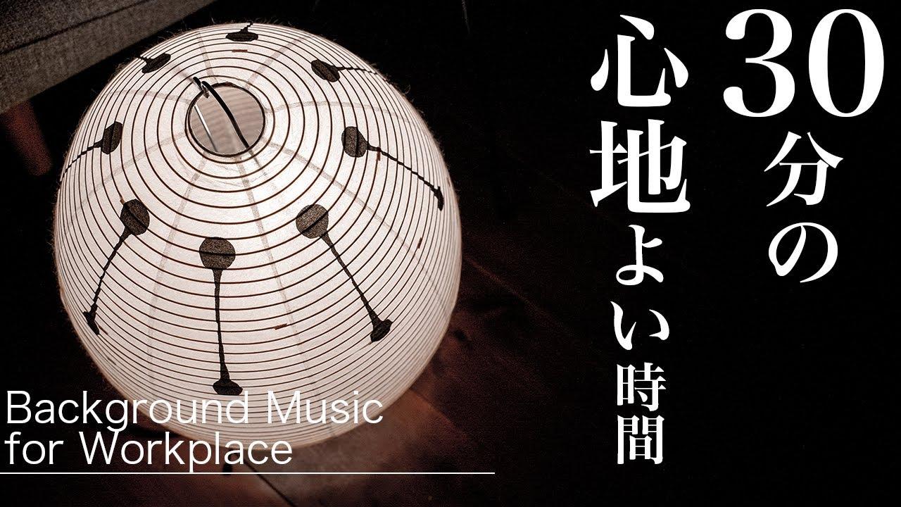 【Interior music】愛猫Booと1曲30分ループ/Backgroud Music for Workplace/インテリアミュージック