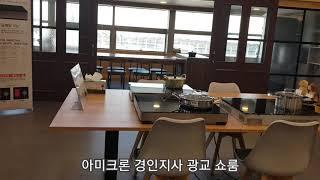 인덕션 추천 세계최초 특허받은 아미크론 넘 신기해~