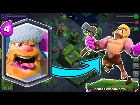НОВАЯ ИГРА ОТ SUPERCELL ! НАЧНЕМ ? НОВЫЙ CLASH OF CLANS!
