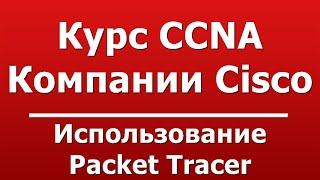 Использование Packet Tracer