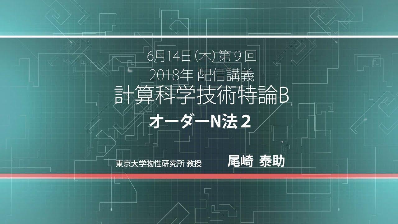 配信講義 計算科学技術特論B (20...