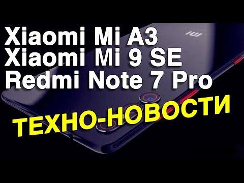 Xiaomi Mi A3 C NFC заменит Redmi Note 7 Pro + Глобалка Xiaomi Mi 9 SE
