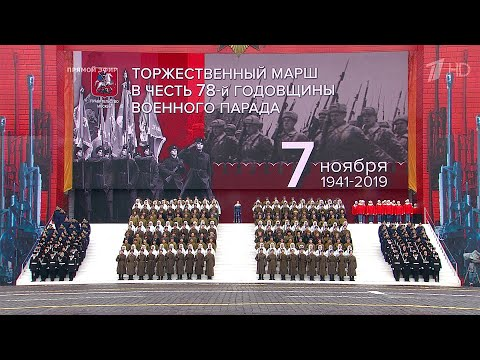 На Красной площади прошел марш памяти в честь легендарного парада 7 ноября 1941 года.