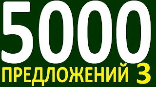 БОЛЕЕ 5000 ПРЕДЛОЖЕНИЙ ЗДЕСЬ  КУРС АНГЛИЙСКИЙ ЯЗЫК ДО ПОЛНОГО АВТОМАТИЗМА УРОВЕНЬ 1 УРОК 142