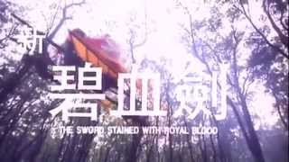Popular Videos - Sword Stained with Royal Blood & 夏雪宜
