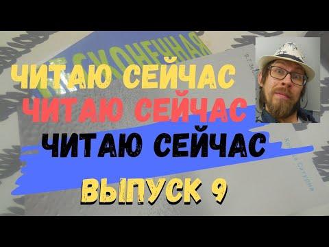 ЧИТАЮ СЕЙЧАС / Бесконечная шутка. Выпуск 9