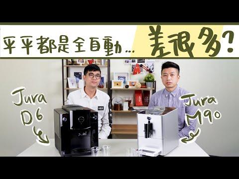 人生第一台全自動咖啡機怎麼挑? Feat. 優瑞咖啡 JURA