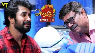 Azhagu - Tamil Serial | அழகு | Episode 716 | Sun TV Serials | 31 March 2020 | Revathy | Vision Time