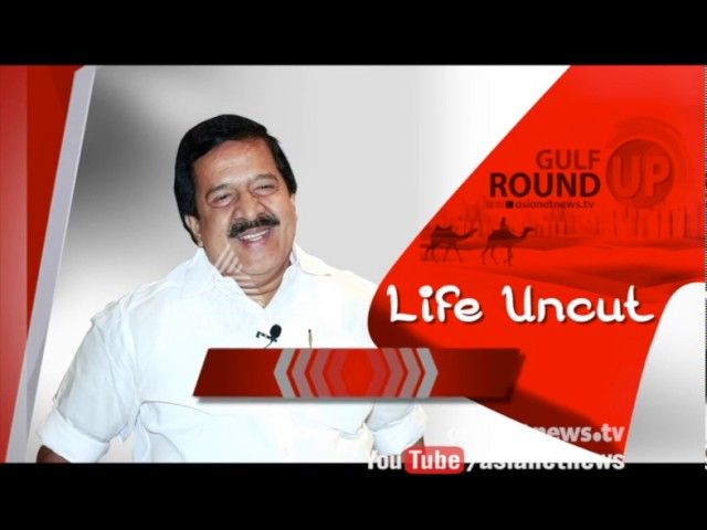 My ambition was to become a school teacher; says Ramesh Chennithala | Gulf Roundup 6 Jan 2016