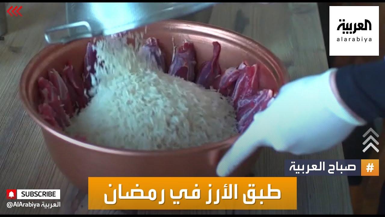 صباح العربية | وصفات مختلفة مع الأرز للإفطار  - نشر قبل 4 ساعة