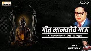 Git Manavteche Gau गीत मानवतेचे गाऊ | Buddha Bhim Geete | Jagdish Mohite Orange Music