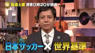 「FOOT×BRAIN」がリニューアルしてさらにパワーアップ! #勝村政信 さん...