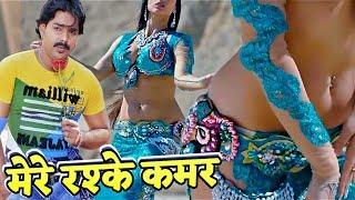 मेरे रश्के कमर पवन सिंह हिंदी गाना || Mere Rashke Kamar Pawan Singh Hindi  Song ||