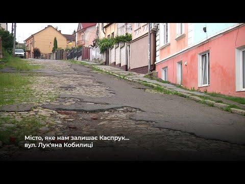 Чернівецький Промінь: Місто, яке нам залишає Каспрук... вул. Лук'яна Кобилиці