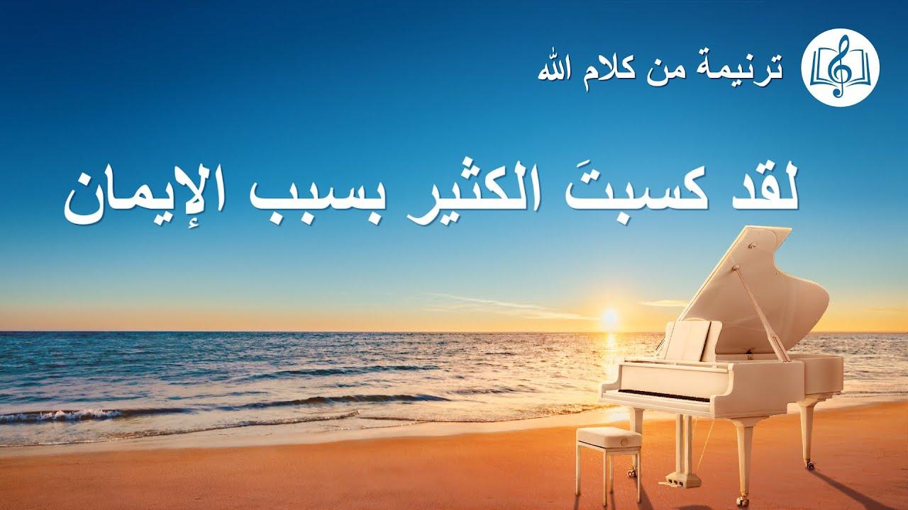 Arabic Christian Song – لقد كسبتَ الكثير بسبب الإيمان – ترنيمة