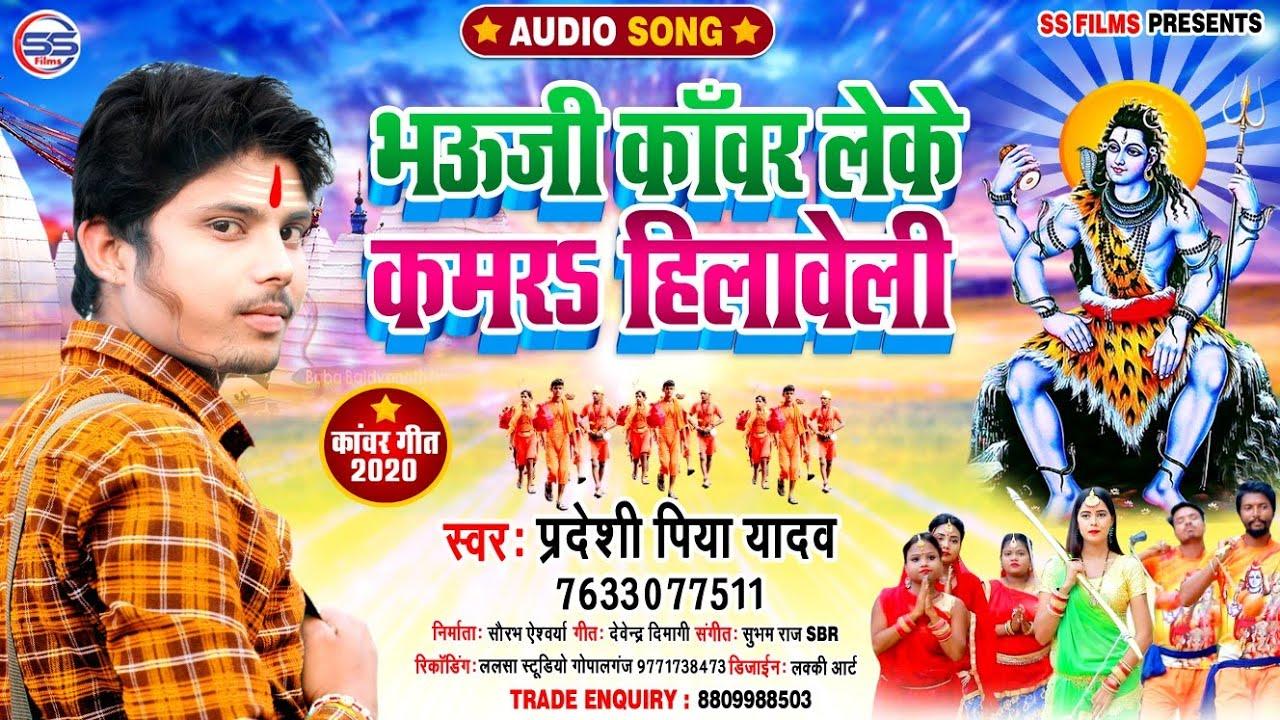 BOLBUM AUDIO -भउजी कॉवर लेके कमर हिलावेली । Pradeshi Piya Yadav । Bhauji Kawar Leke Kamar Hilaweli