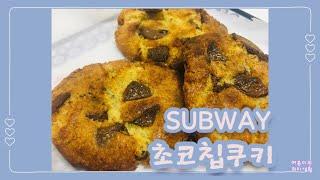 에어프라이어로 서브웨이 초코칩쿠키 만들기 / subwa…