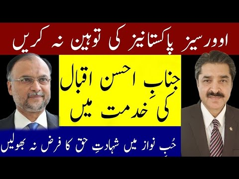 Overseas Pakistanis Are Much More Informed Than You Think | Israr Kasana Reacts To Ahsan Iqbal | JNN
