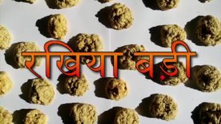 rakhiya badi रखिया बड़ी बनाने का तरीका