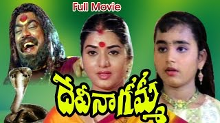 Devi Nagamma Full Length Telugu Movie || Jockey, Prema  || Ganesh Videos - DVD Rip..