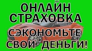 Страховка онлайн. Страхование сайт POLIS24.COM. UA(, 2016-12-24T00:07:41.000Z)