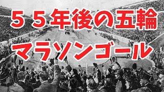 【いい話】55年後の五輪マラソンゴール!日本初オリンピック出場マラソン選手の金栗四三の話