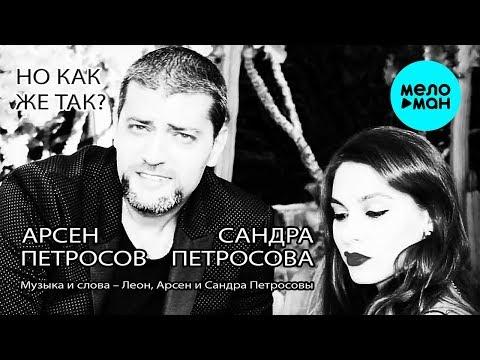 Арсен Петросов и Сандра Петросова - Но как же так Single
