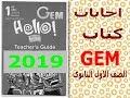 اجابات ملخص Gem  الصف الاول الثانوى 2019