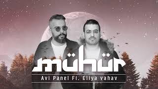 Avi Panel Ft. Eliya Vahav - Mühür (Cover) 2021  آفي بانيل قدم. ايليا وعب
