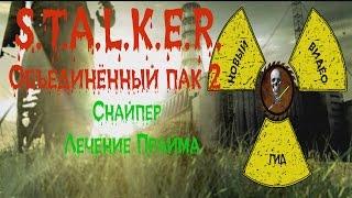Сталкер ОП 2 Снайпер Лечение Прайма