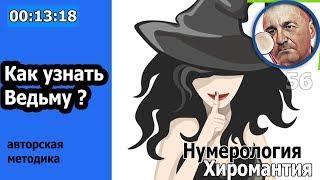 Как узнать ведьму. Хиромантия - Hiromantiyaи от Владимира Красаускас