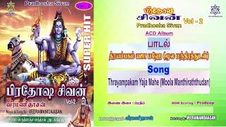 Thrayampakam Yaja Mahe (Chanting)   த்ரயம்பகம் யஜா மஹே (மூலமந்திரத்துடன்)