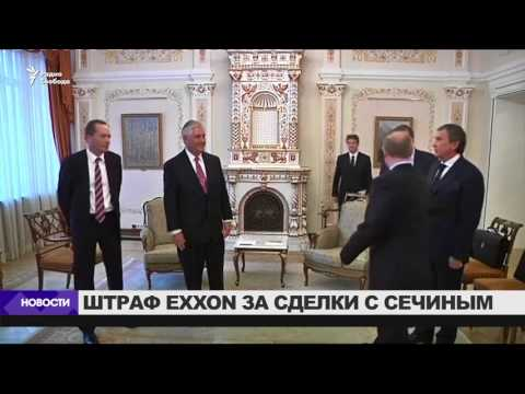 Exxon оштрафовали за сделки с Сечиным в обход санкций