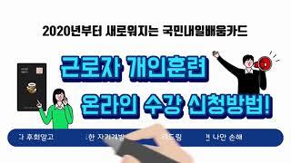 국민내일배움카드 온라인 수강 신청 매뉴얼