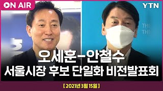 [LIVE] 오세훈-안철수 서울시장 후보 단일화 비전발…