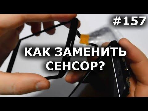 КАК ПОМЕНЯТЬ ТАЧСКРИН (сенсор) на телефоне самому. Blackview