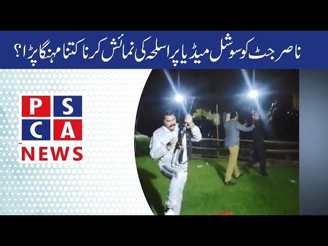 Nasir arrested for uploading pictures of Weapons on social media |Safe City News | 20 August 2020