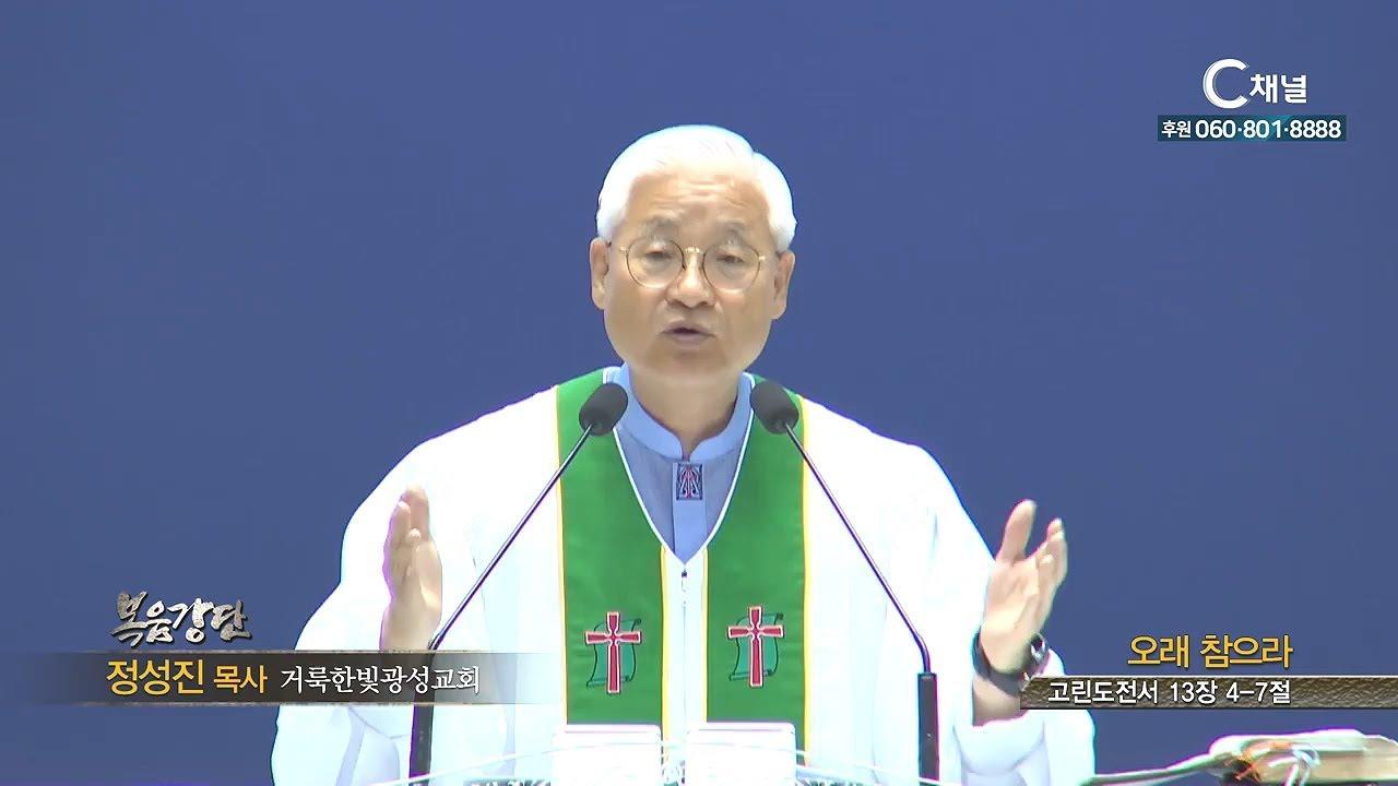 거룩한빛광성교회 정성진 목사 - 오래 참으로