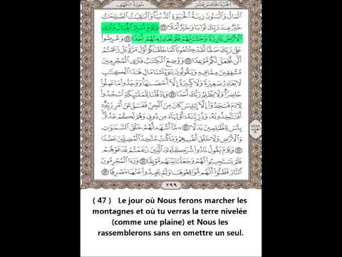 sourate-al-kahf-(la-caverne)---abdul-rahman-al-sudais---traduite-en-français