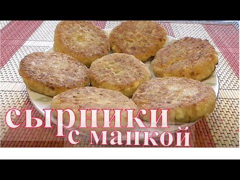 Cырники с манкой. Рецепт сырников с манкой на сковороде