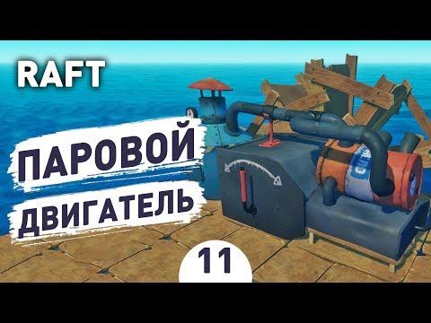 ПАРОВОЙ ДВИГАТЕЛЬ! - #11 RAFT ПРОХОЖДЕНИЕ