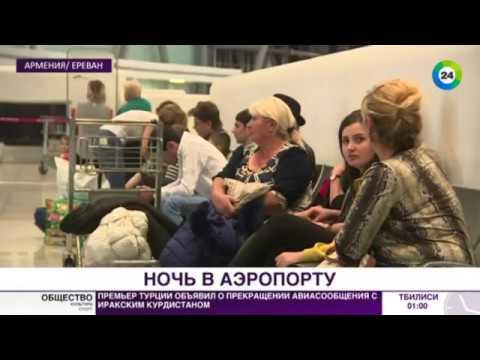 Сотни пассажиров «ВИМ-Авиа» не могут улететь из Еревана