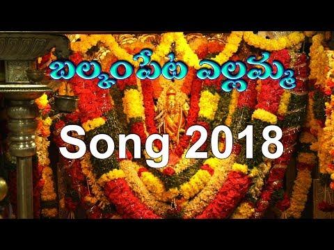 Balkampet Yellamma Bonalu Songs2018 Bonalu Song 2018 Telugu Devotional Songs 2018 Telangana Bonalu