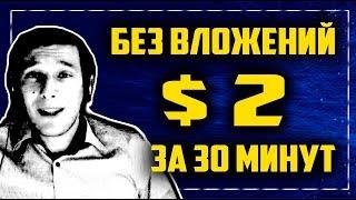 125 Рублей Быстро Без Вложений ✅ Новый Супер Заработок В Интернете