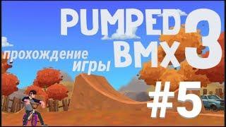 Прохождение игры Pumped BMX 3 [#5-дремучий_лес//горы]