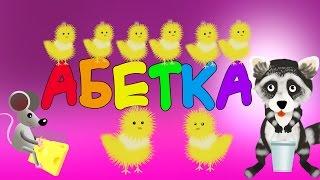 Цікава абетка - розумна дитина | Вивчаємо українську абетку(Підпишіться! https://www.facebook.com/SonechkoProject http://vk.com/sonechkoproject Дякуємо, що Ви з нами! Тепер ваші дітки можуть легко..., 2013-03-29T19:10:41.000Z)