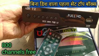 U2C DVB T2 Set Top Box Unboxing Installation Free Dish | Full Review DVB T2 India |