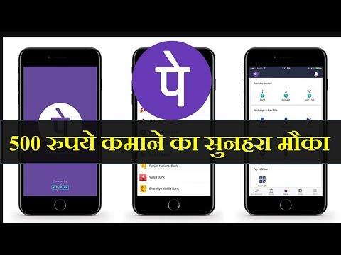 PhonePe से 500 रुपये कमाने का सुनहरा मौका | जल्दी करे