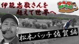 [新番組]ワーキングウォーキング#2~伊能忠敬さんを超えて世界へ~(松本バッチ)(忍魂~暁ノ章~)